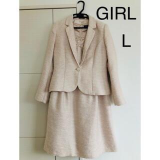 ガール(GIRL)のGIRL ツイード スーツ ワンピース ジャケット L ピンク フォーマル 入学(スーツ)