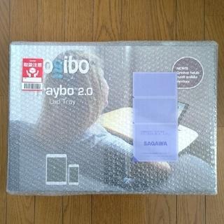 yogibo Traybo2.0 (トレイボー2.0) ネイビーブルー(オフィス/パソコンデスク)