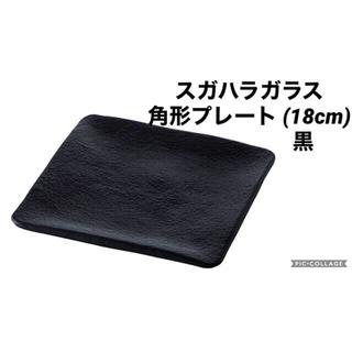スガハラ(Sghr)のスガハラガラス 角形プレート (18cm) 黒(食器)