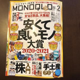 MONOQLO (モノクロ) 2021年 02月号(その他)