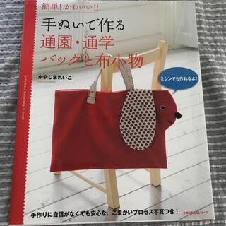 シュフトセイカツシャ(主婦と生活社)の手ぬいで作る通園・通学バッグと布小物 簡単!かわいい!!(趣味/スポーツ/実用)