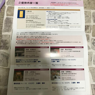 ミツビシ(三菱)の三菱マテリアル 株主優待(その他)