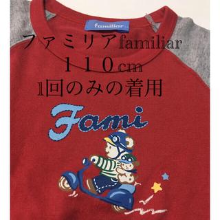 ファミリア(familiar)のファミリア 長袖カットソー110cm 1回のみ着用(Tシャツ/カットソー)