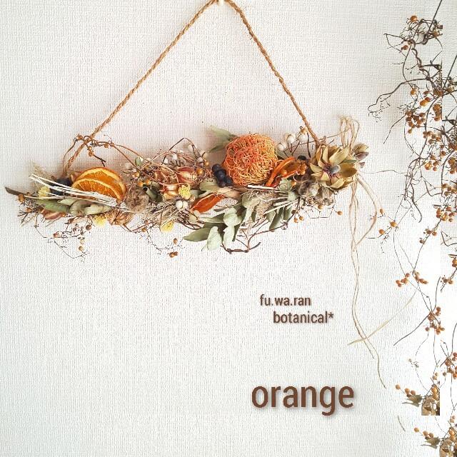 *専用*ピンクッション&オレンジ  ドライフラワースワッグ(横) ハンドメイドのフラワー/ガーデン(ドライフラワー)の商品写真