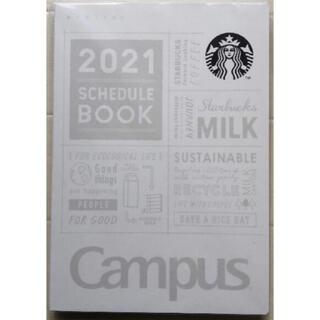 スターバックスコーヒー(Starbucks Coffee)の【新品】スタバ 手帳 2021年 スケジュール帳 ホワイト(カレンダー/スケジュール)