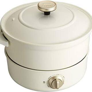 イデアインターナショナル(I.D.E.A international)のBRUNO マルチポット ホワイト(調理機器)
