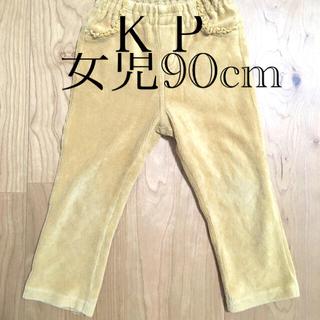ニットプランナー(KP)のKPコーデュロイ生地90cm 女児あったかパンツ(パンツ/スパッツ)
