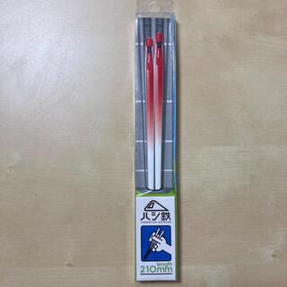 ジェイアール(JR)のハシ鉄 新品 おはし 新幹線(カトラリー/箸)