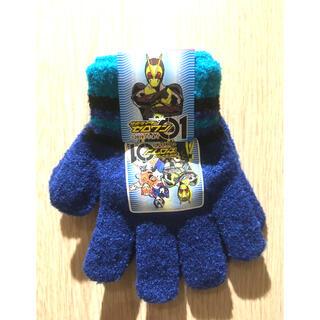 バンダイ(BANDAI)の仮面ライダーゼロワン 手袋(手袋)