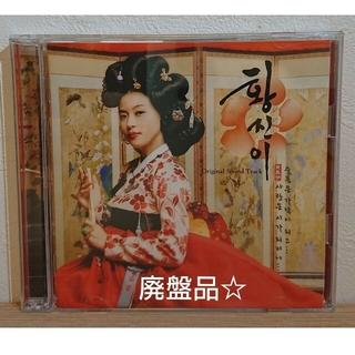 【廃盤品】「ファン・ジニ」オリジナル・サウンドトラック(その他)