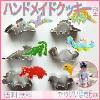 クッキー型 恐竜 6個セット 型抜き ステンレス おにぎり 製菓 野菜 型(型紙/パターン)