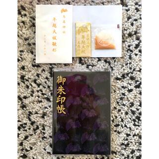 烏森神社 御朱帳 & 年越大祓特別御朱印(印刷物)