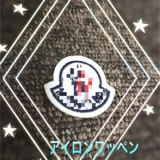 モンクレール(MONCLER)のアイロン ワッペン(各種パーツ)