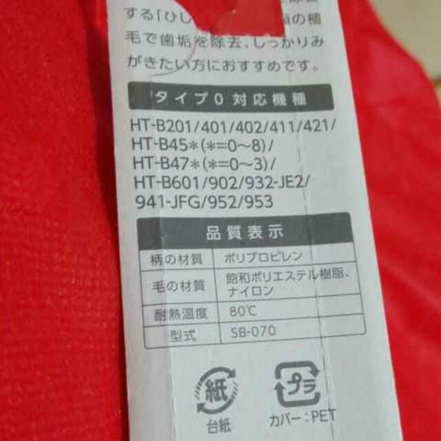 OMRON(オムロン)のオムロン  OMRON   電動歯ブラシ コスメ/美容のオーラルケア(歯ブラシ/デンタルフロス)の商品写真