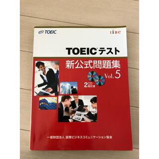 TOEICテスト新公式問題集 vol.5(その他)