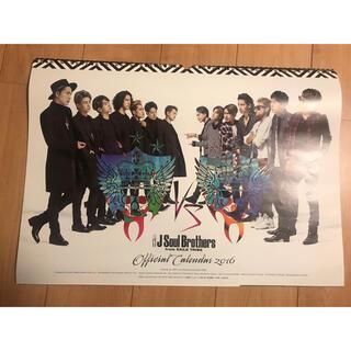サンダイメジェイソウルブラザーズ(三代目 J Soul Brothers)の三代目J Soul Brothers カレンダー ポスター 限定 三代目 jsb(ミュージシャン)