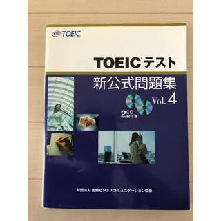 TOEICテスト新公式問題集 vol.4(その他)