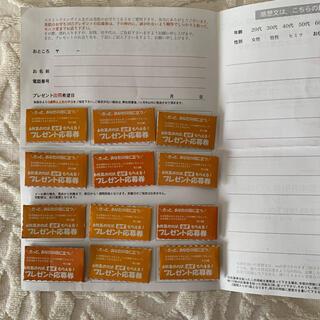 モニコ堂 美肌のお守り 90包 応募券(ダイエット食品)