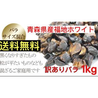 黒にんにく 青森県産福地ホワイト 訳ありバラ1キロ  熟成 黒ニンニク(野菜)