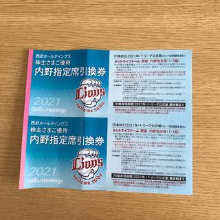西武 内野指定席引換券2枚 野球 株主優待 レストラン(野球)