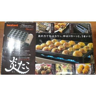 イワタニ(Iwatani)のIwatani イワタニ カセットグリルたこ焼き器炎たこ CB-TK-A(調理道具/製菓道具)