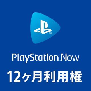 プレイステーション(PlayStation)のタワラ様専用Play Station Now 12カ月利用権(その他)