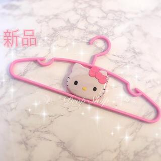 サンリオ(サンリオ)の𓊆 新品 キティ ハンガー ピンク  𓊇 (押し入れ収納/ハンガー)