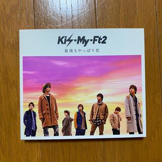キスマイフットツー(Kis-My-Ft2)の最後もやっぱり君 初回生産限定盤(アイドルグッズ)