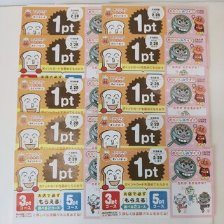 スカイラーク(すかいらーく)のアンパンマンクラブポイントカード10ポイント(キャラクターグッズ)