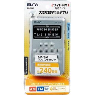 エルパ(ELPA)の【送料無料】朝日電器 ELPA AM/FMコンパクトラジオ ER-C37F(ラジオ)