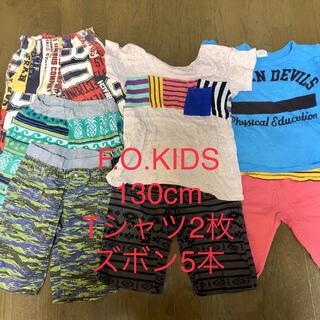エフオーキッズ(F.O.KIDS)の男の子 まとめ売り 130 夏服(その他)