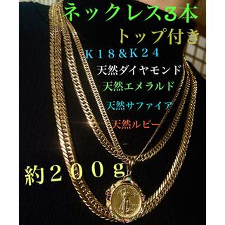 K18喜平ネックレス3本&三大宝石+天然ダイヤモンドK24ネックレストップセット(ネックレス)