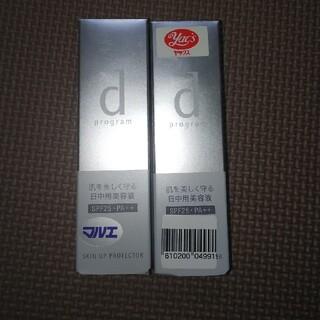 ディープログラム(d program)の【M様専用】dプログラム スキンアッププロテクター 30g セット売り(美容液)