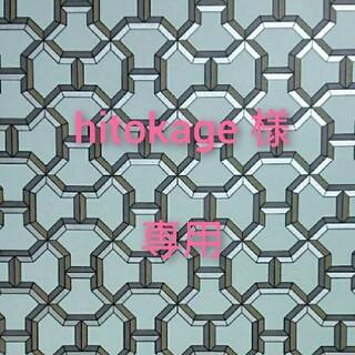 エルメス(Hermes)の「hitokage 様 専用」エルメス 正規品 壁紙 Quartz(その他)