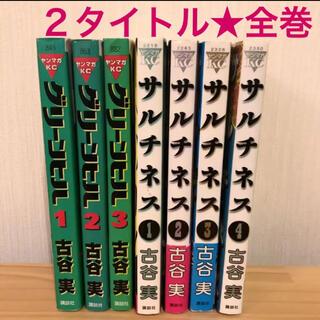 古谷実 ◎全巻 サルチネス + グリーンヒル(全巻セット)