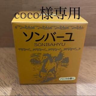ソンバーユ(SONBAHYU)のcoco様専用 ソンバーユ バニラの香り75ml(フェイスオイル/バーム)