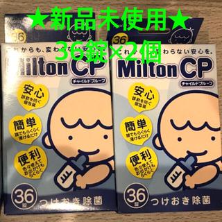 ミントン(MINTON)の【新品未使用】ミルトンCP  つけおき除菌 36錠×2個(哺乳ビン用消毒/衛生ケース)