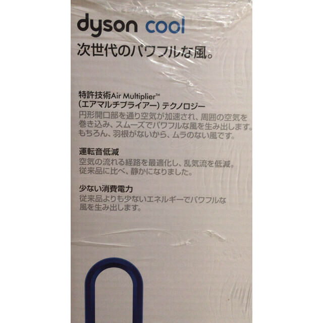 Dyson(ダイソン)のdyson タワーファン AM07DCIB 新品未開封 保証有り スマホ/家電/カメラの冷暖房/空調(扇風機)の商品写真