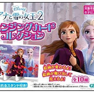 タカラトミーアーツ(T-ARTS)の♪アナと雪の女王2カードコレクション フルコンプ 10個入 食玩ガム(その他)