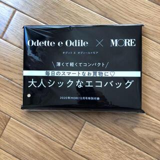 オデットエオディール(Odette e Odile)の新品★MORE付録 エコバッグ(エコバッグ)