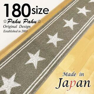 45x180*新品日本製*星柄 スター☆グレー(キッチンマット)