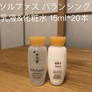 雪花秀 - ソルファス バランシング 乳液&化粧水 15*20本セット
