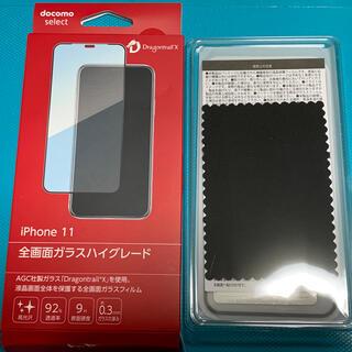 エヌティティドコモ(NTTdocomo)のiPhone11用 全画面ガラスハイグレード(保護フィルム)