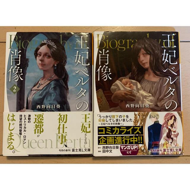 王妃 ベルタ の 肖像 王妃ベルタの肖像 2 西野 向日葵:文庫 KADOKAWA