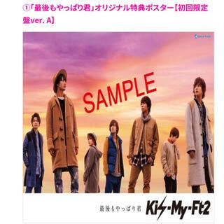 キスマイフットツー(Kis-My-Ft2)の最後もやっぱり君 初回限定盤 ISCREAM 通常版ポスターセット(アイドルグッズ)