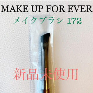 メイクアップフォーエバー(MAKE UP FOR EVER)の新品未使用 メイクアップフォーエバー 眉ブラシ アイライナーブラシ 172(ブラシ・チップ)
