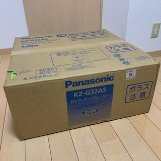 パナソニック(Panasonic)の新品・未開封 Panasonic IH クッキングヒーター KZ-G32AS(IHレンジ)