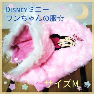 ディズニー(Disney)のワンちゃん用品♫Disneyミニーデザイン洋服!かわいい!あったかい♫(ペット服/アクセサリー)