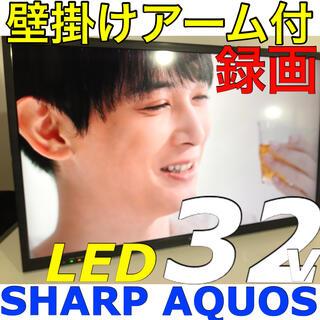 アクオス(AQUOS)の【壁掛けアーム、金具付】32型 LED液晶テレビ アクオス AQUOS シャープ(テレビ)