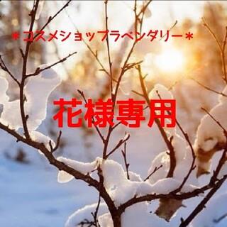 リサージ(LISSAGE)の花様専用(シャンプー/コンディショナーセット)